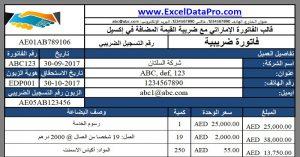 UAE Invoice Template