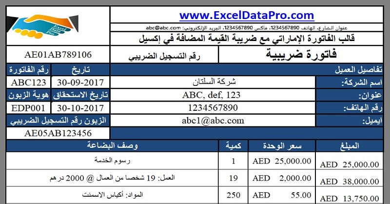 Download UAE Invoice Template With VAT in Excel – Arabic