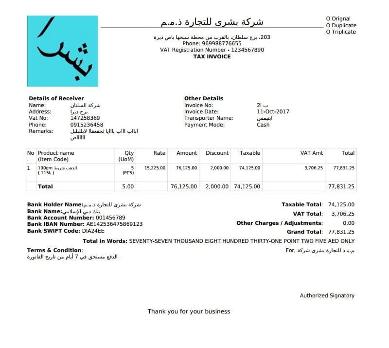Contents of UAE VAT Tax Invoice