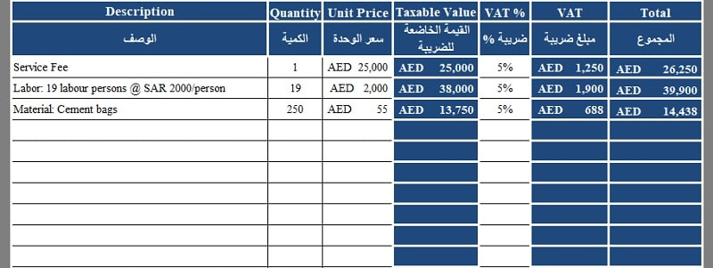 Bilingual UAE VAT Invoice Template